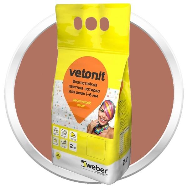 Затирка влагостойкая Weber.Vetonit Decor какао 2 кг