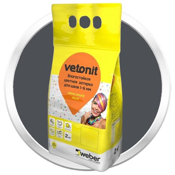Затирка влагостойкая Weber.Vetonit Decor антрацит 2 кг